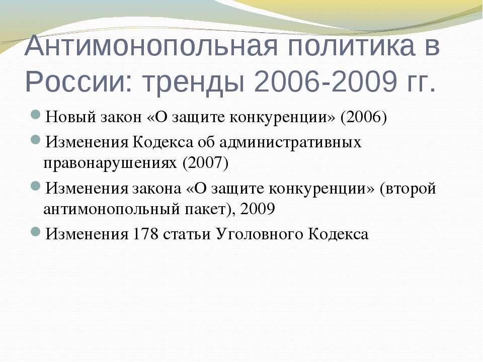 Антимонопольная политика в России: тренды 2006-2009 гг. Новый закон «О защите...
