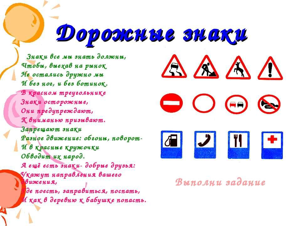 Дорожные знаки Знаки все мы знать должны, Чтобы, выехав на рынок Не остались ...