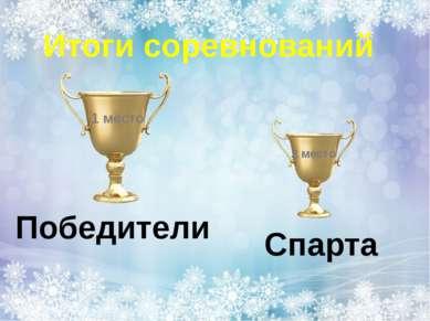 Итоги соревнований Победители 1 место 2 место Спарта