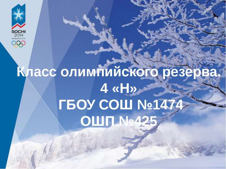 Класс олимпийского резерва. 4 «Н» ГБОУ СОШ №1474 ОШП №425