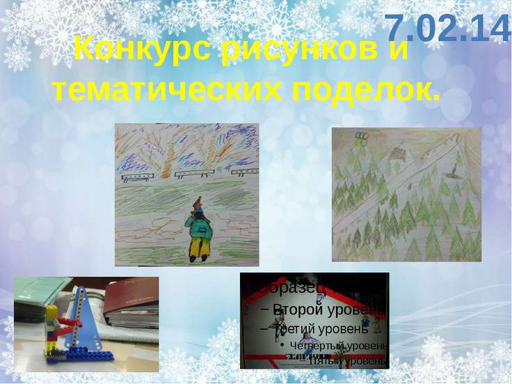 7.02.14 Конкурс рисунков и тематических поделок.