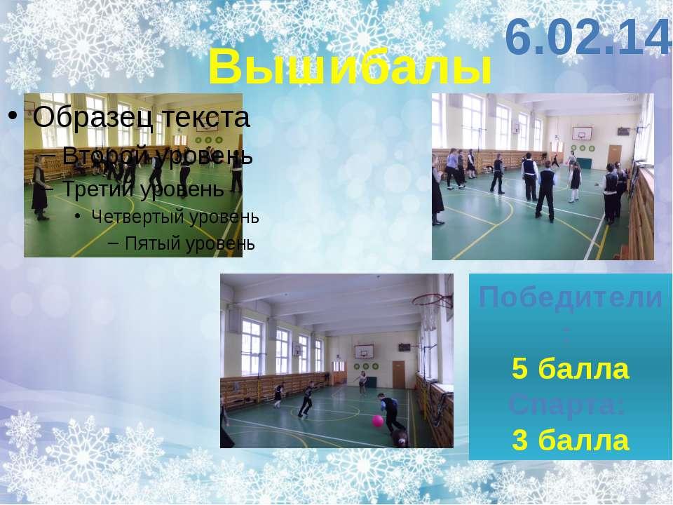 6.02.14 Вышибалы Победители: 5 балла Спарта: 3 балла