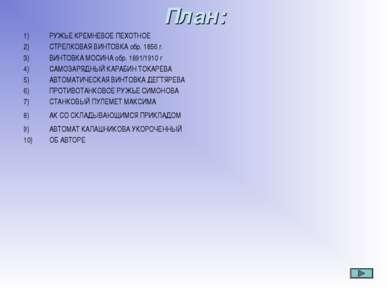 План: РУЖЬЕ КРЕМНЕВОЕ ПЕХОТНОЕ СТРЕЛКОВАЯ ВИНТОВКА обр. 1856 г. ВИНТОВКА МОСИ...
