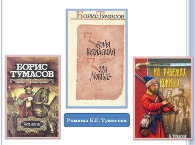 Романы Б.Е. Тумасова