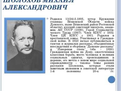 ШОЛОХОВ МИХАИЛ АЛЕКСАНДРОВИЧ Родился 11(24).5.1905, хутор Кружилин станицы Вё...