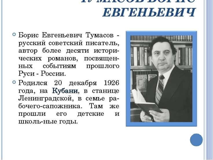 ТУМАСОВ БОРИС ЕВГЕНЬЕВИЧ Борис Евгеньевич Тумасов - русский советский писател...