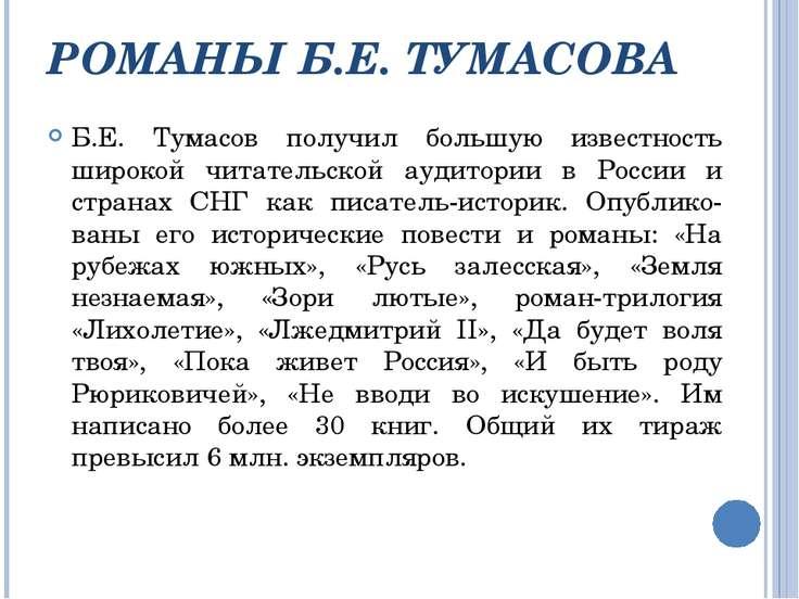 РОМАНЫ Б.Е. ТУМАСОВА Б.Е. Тумасов получил большую известность широкой читател...
