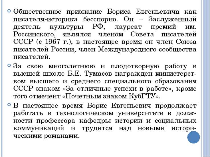 Общественное признание Бориса Евгеньевича как писателя-историка бесспорно. Он...