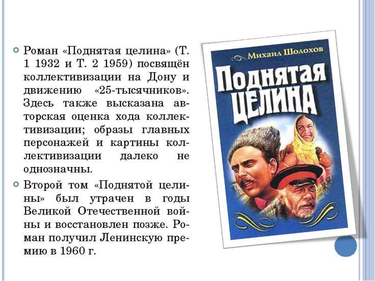 Роман «Поднятая целина» (Т. 1 1932 и Т. 2 1959) посвящён коллективизации на Д...