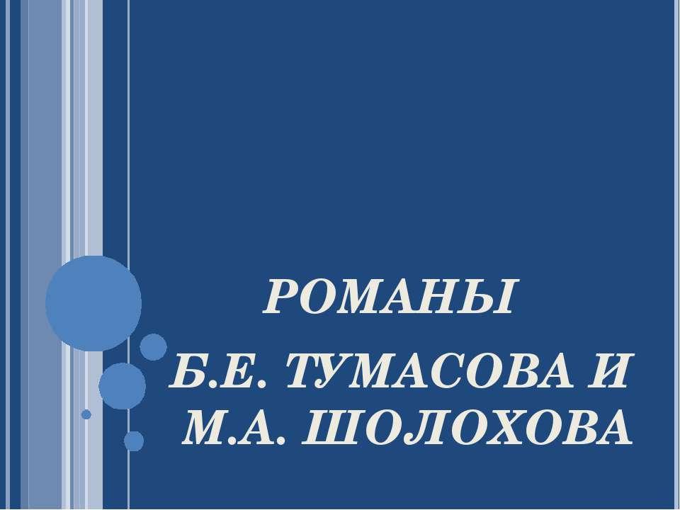 РОМАНЫ Б.Е. ТУМАСОВА И М.А. ШОЛОХОВА