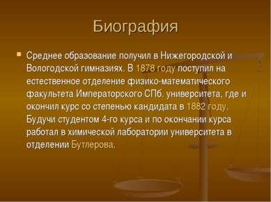 Биография Среднее образование получил в Нижегородской и Вологодской гимназиях...