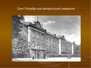Санкт-Петербургский императорский университет