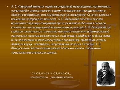 А. Е. Фаворский является одним из создателей ненасыщенных органических соедин...
