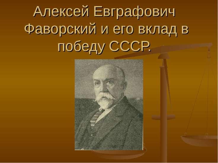 Алексей Евграфович Фаворский и его вклад в победу СССР.