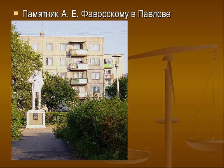 Памятник А. Е. Фаворскому вПавлове