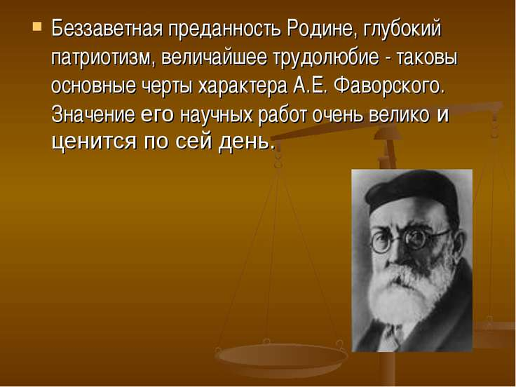 Беззаветная преданность Родине, глубокий патриотизм, величайшее трудолюбие - ...
