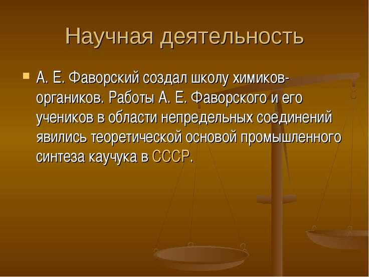 Научная деятельность А.Е.Фаворский создал школу химиков-органиков. Работы А...