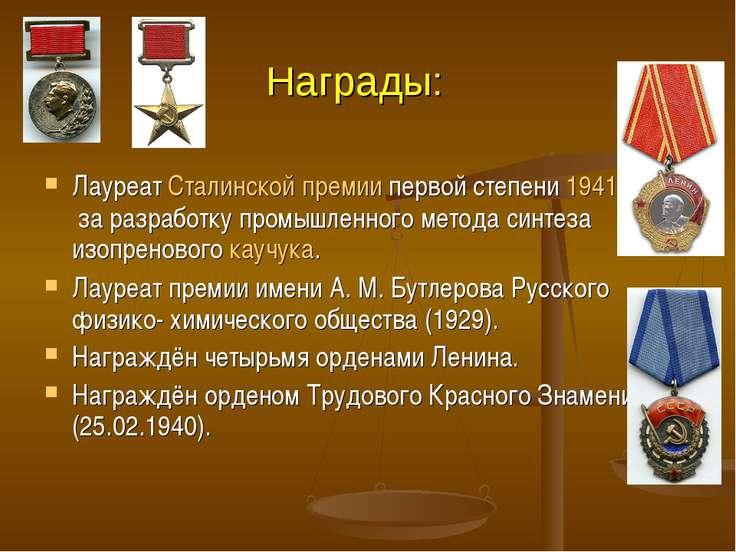 Награды: ЛауреатСталинской премиипервой степени1941годаза разработку про...