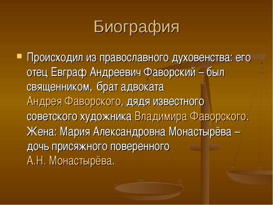 Биография Происходил из православного духовенства: его отец Евграф Андреевич ...