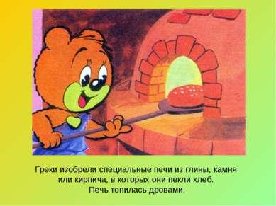 Греки изобрели специальные печи из глины, камня или кирпича, в которых они пе...