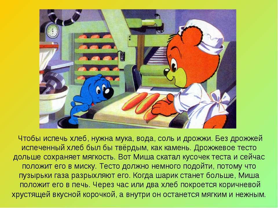 Чтобы испечь хлеб, нужна мука, вода, соль и дрожжи. Без дрожжей испеченный хл...