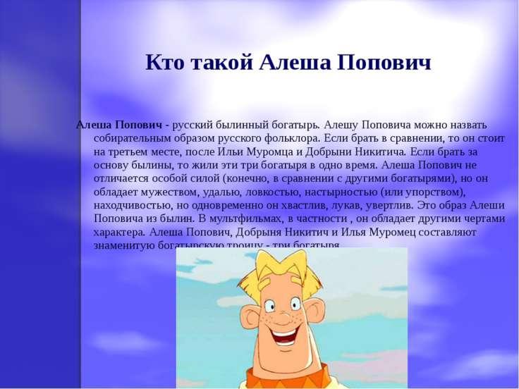 Кто такой Алеша Попович Алеша Попович - русский былинный богатырь. Алешу Попо...