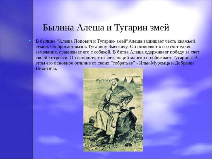 """Былина Алеша и Тугарин змей В былине """"Алеша Попович и Тугарин- змей""""Алеша защ..."""