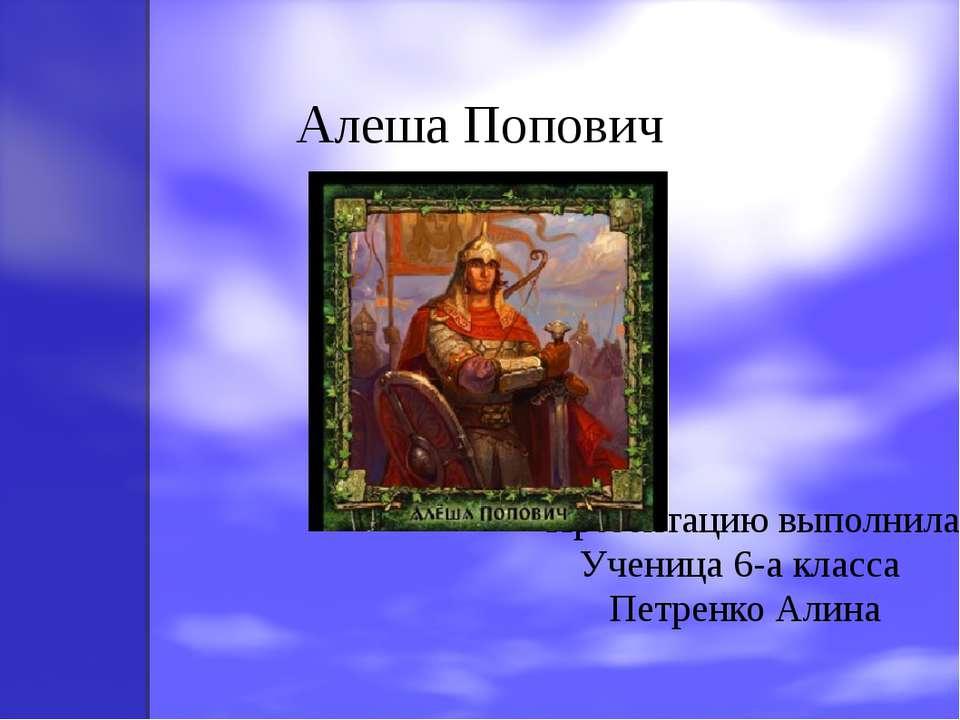Алеша Попович Презентацию выполнила Ученица 6-а класса Петренко Алина