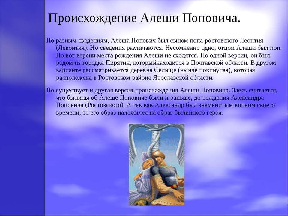 Происхождение Алеши Поповича. По разным сведениям, Алеша Попович был сыном по...