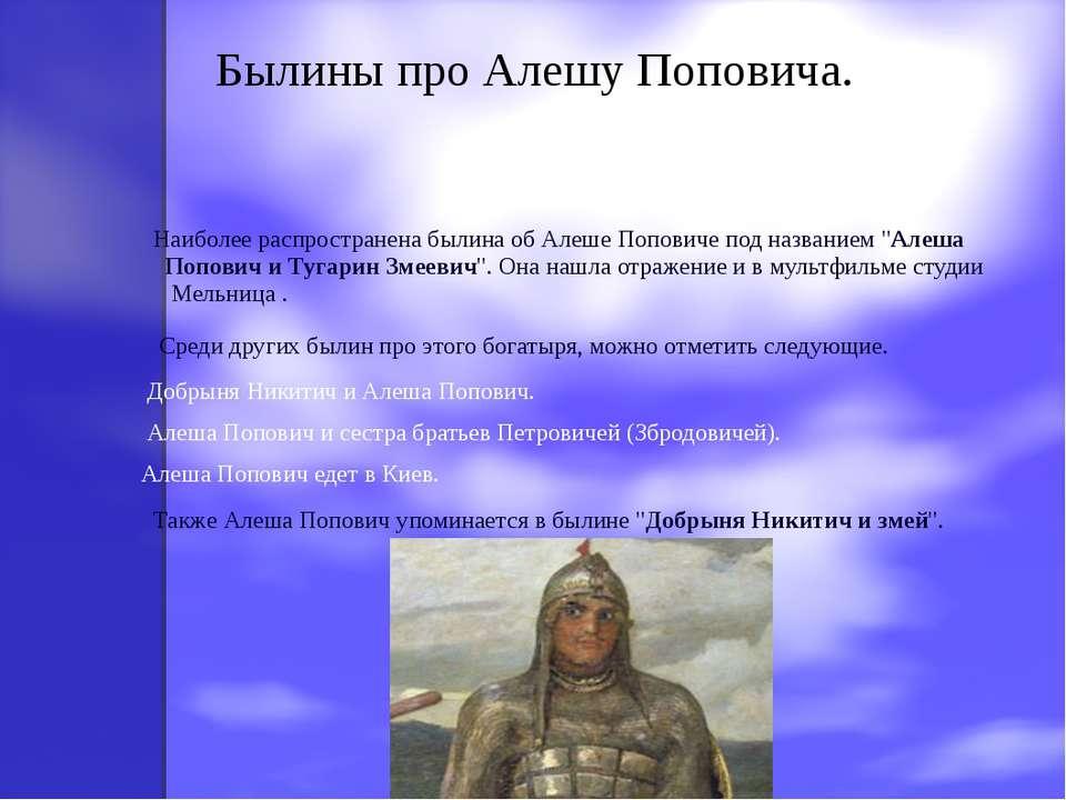 Былины про Алешу Поповича. Наиболее распространена былина об Алеше Поповиче п...