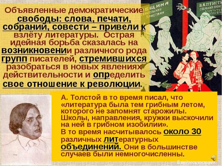 А. Толстой в то время писал, что «литература была тем грибным летом, которого...