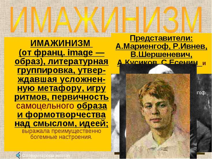 Отговорила роща золотая ИМАЖИНИЗМ (от франц. image — образ), литературная гру...