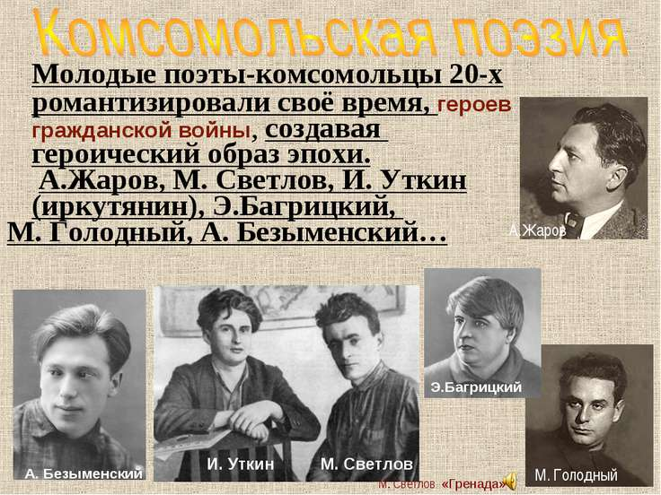 Молодые поэты-комсомольцы 20-х романтизировали своё время, героев гражданской...