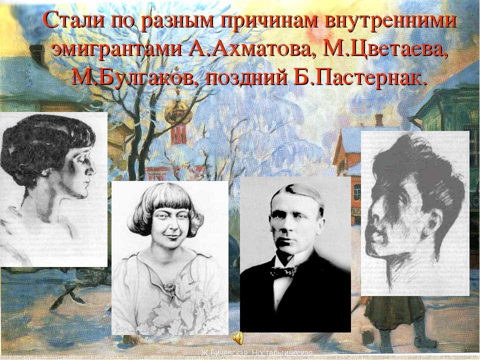 ЭМИГРАЦИЯ Не приняли революционных перемен и оказались в эмиграции А.Белый И....