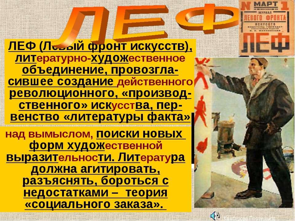 Камбурова Послушайте ЛЕФ (Левый фронт искусств), литературно-художественное о...