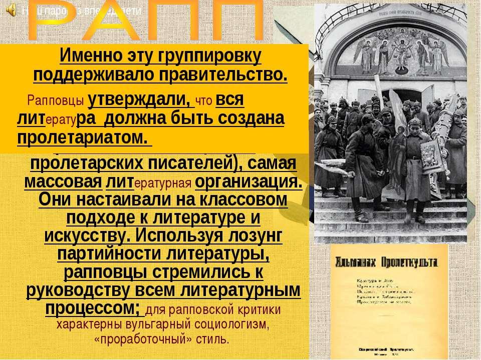 (Российская ассоциация пролетарских писателей), самая массовая литературная о...