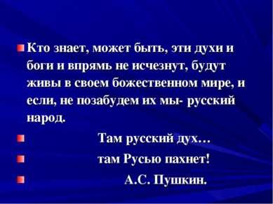 Кто знает, может быть, эти духи и боги и впрямь не исчезнут, будут живы в сво...