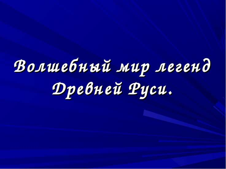 Волшебный мир легенд Древней Руси.