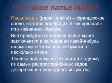 Что такое папье-маше? Папье-маше (papier-mâché) – французское слово, которое ...