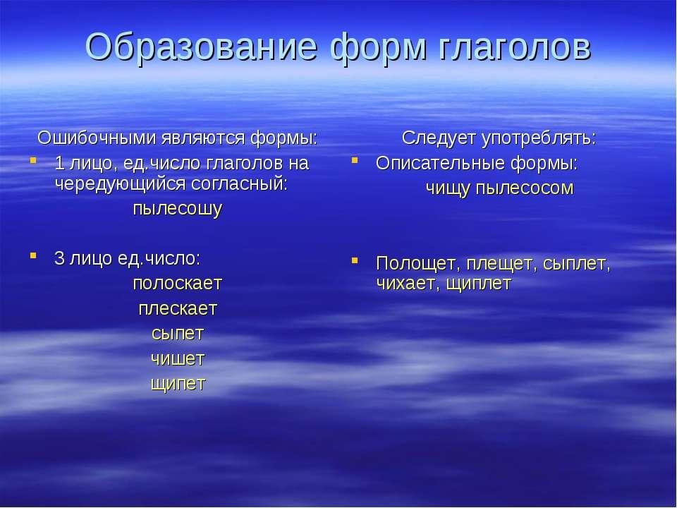 Образование форм глаголов Ошибочными являются формы: 1 лицо, ед.число глаголо...