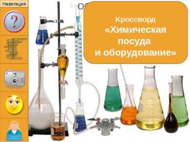 Kроссворд «Химическая посуда и оборудование» Навигация