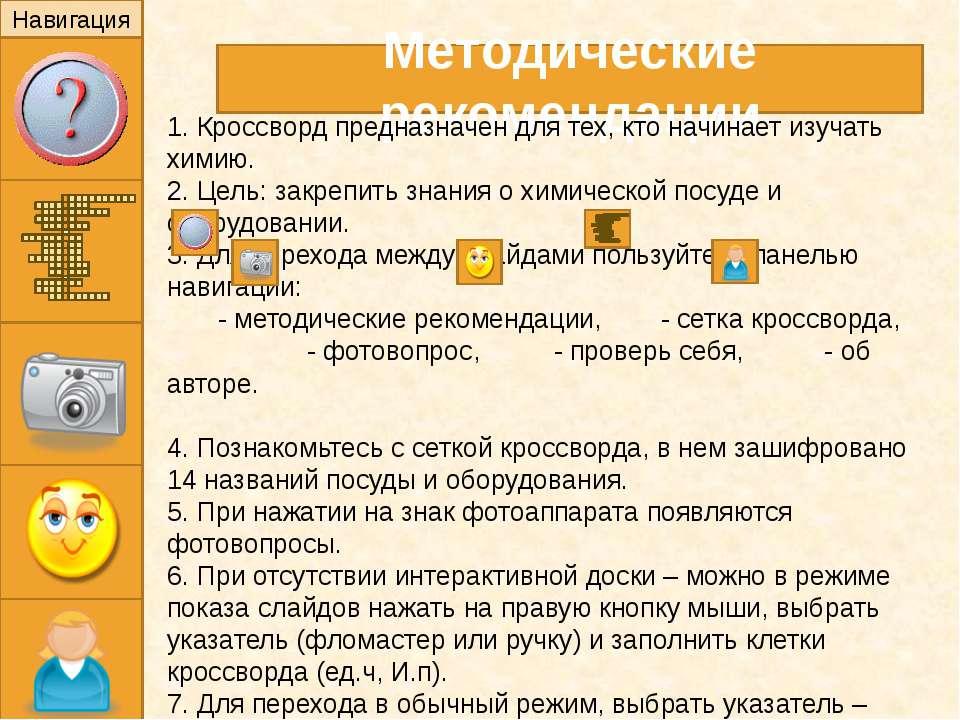 Методические рекомендации Навигация 1. Кроссворд предназначен для тех, кто на...