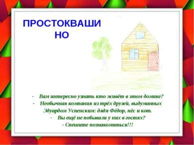 Вам интересно узнать кто живёт в этом домике? Необычная компания из трёх друз...