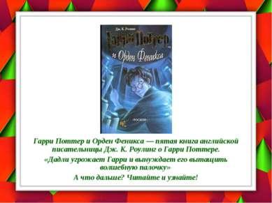 Гарри Поттер и Орден Феникса — пятая книга английской писательницы Дж. К. Роу...