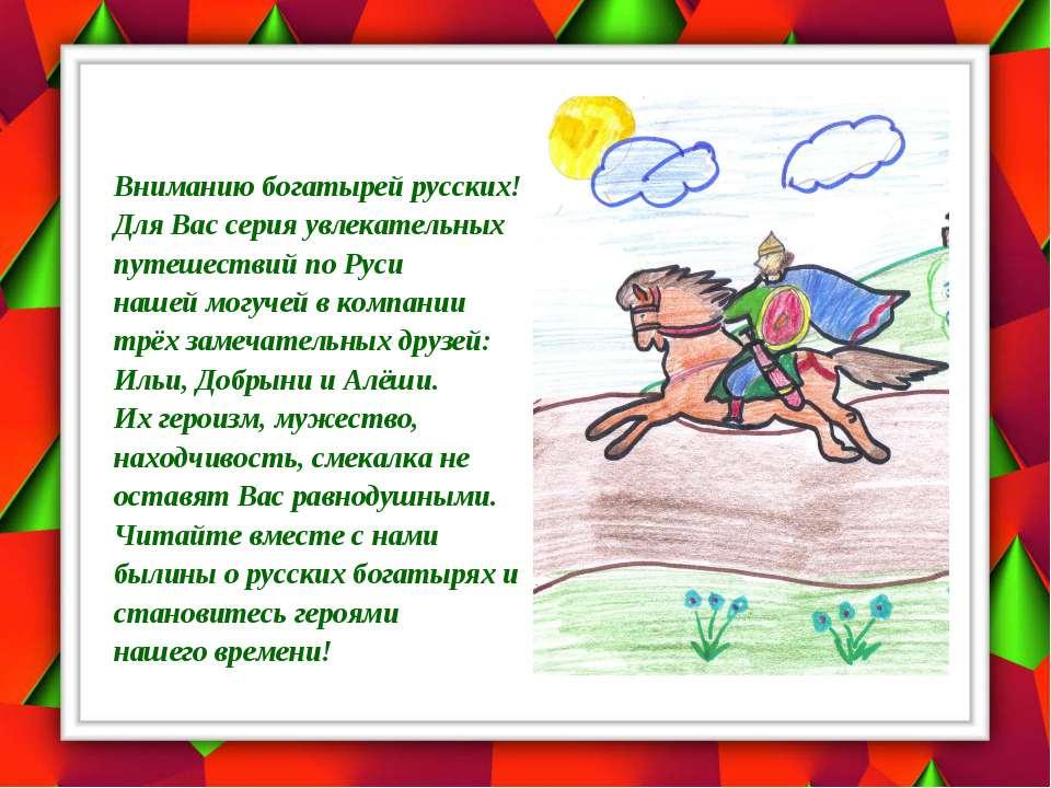 Вниманию богатырей русских! Для Вас серия увлекательных путешествий по Руси н...