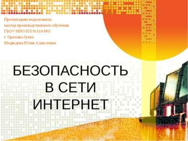 БЕЗОПАСНОСТЬ В СЕТИ ИНТЕРНЕТ Презентацию подготовила: мастер производственног...