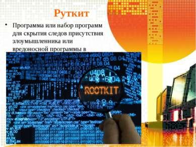 Руткит Программа или набор программ для скрытия следов присутствия злоумышлен...