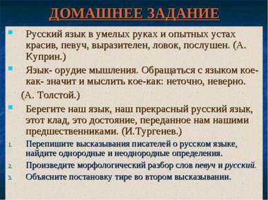 ДОМАШНЕЕ ЗАДАНИЕ Русский язык в умелых руках и опытных устах красив, певуч, в...
