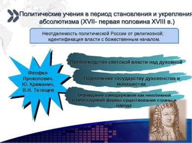 Феофан Прокопович, Ю. Крижанич, В.Н. Татищев Неотделимость политической Росси...
