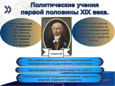 Политическая мысль сконцентрирована на борьбе с феодализмом и поиске лучших п...